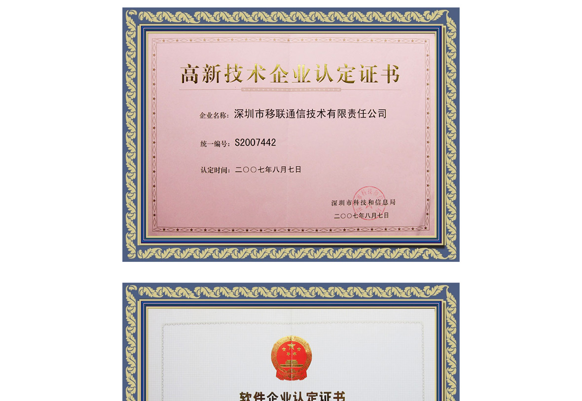 Eelink Certificates